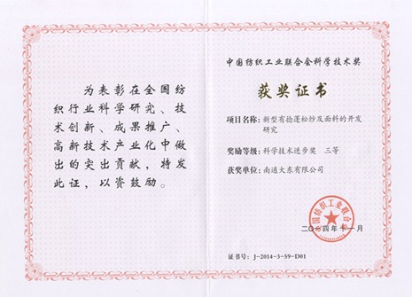 One project of our company won the science and technology progress award of China Textile Industry Federation